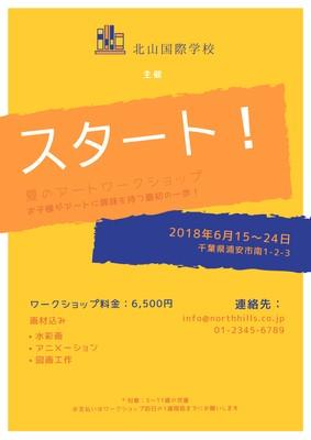 学校用のポスター