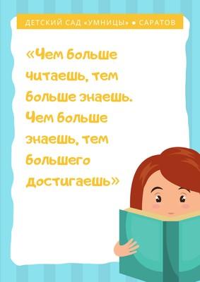 Плакат с цитатой