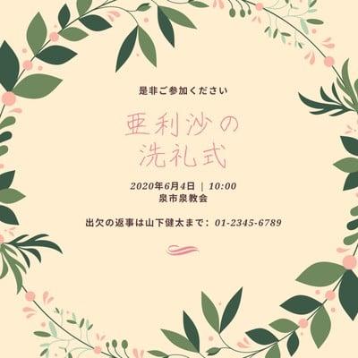 洗礼式の招待状