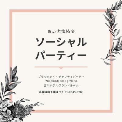 祝祭の招待状