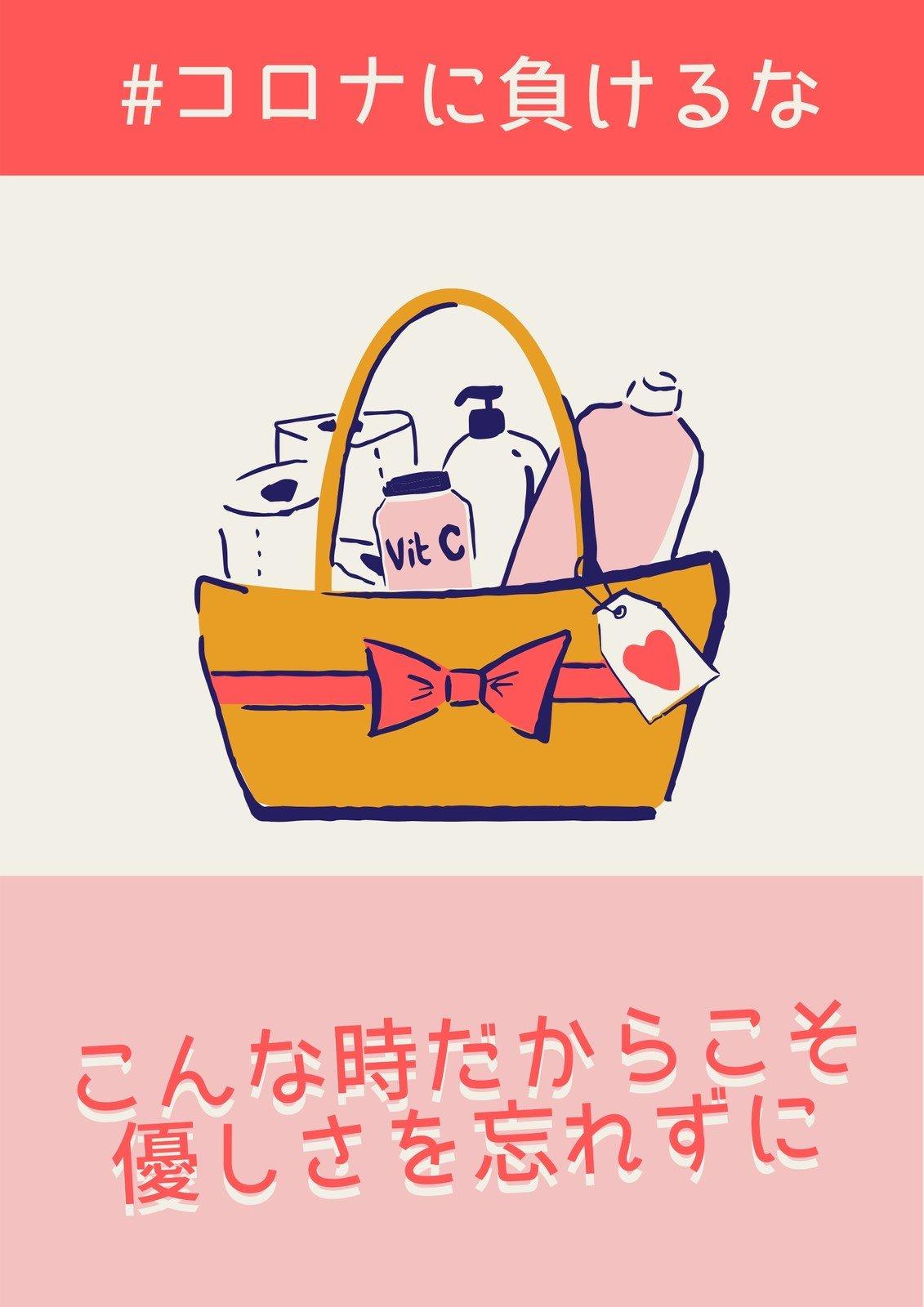 ピンクとオレンジのスプレッド停止のポスター