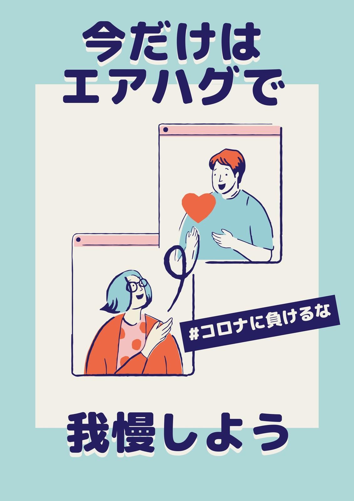ブルーとクリームのスプレッド停止仮想抱擁停止バグのポスター