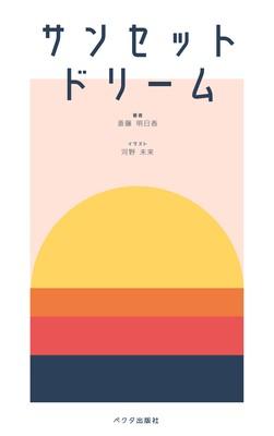 小説の表紙