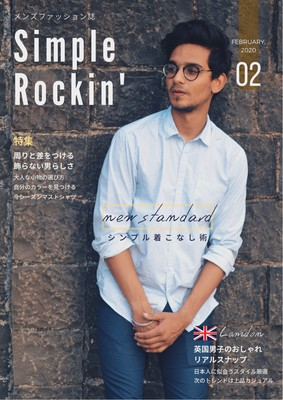 ファッション雑誌の表紙