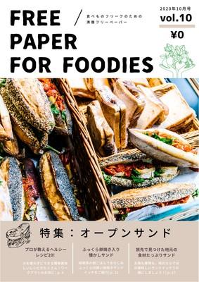 食品雑誌の表紙