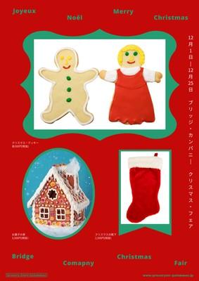 クリスマスのポスター