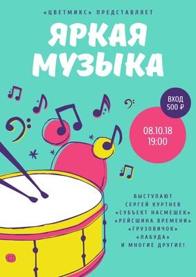 Плакат для концерта