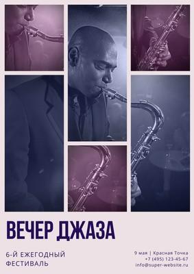 Плакат на тему музыки