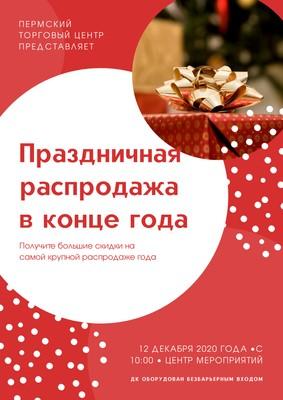 Плакат для розничной торговли