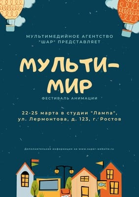 Плакат к фестивалю