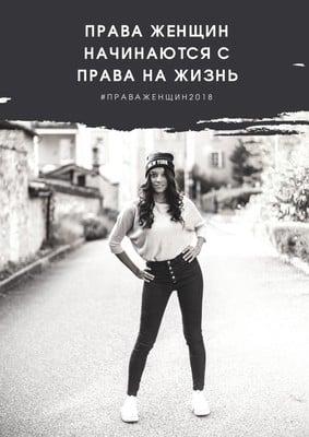 Черно-белый плакат