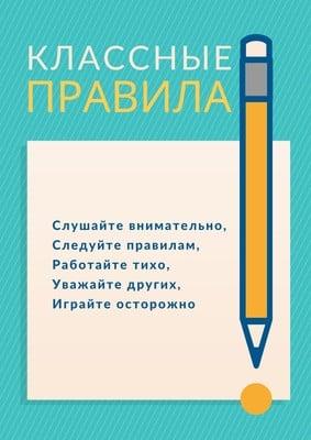 Плакат в класс