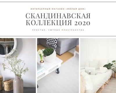 Фотоколлаж с дизайном интерьера