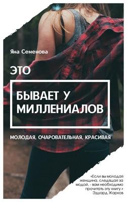 Обложка книги с фото