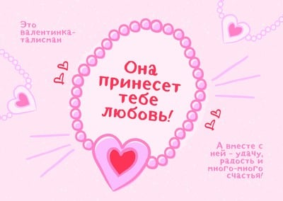 Открытка на День святого Валентина