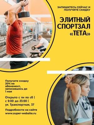 Плакат для спортзала
