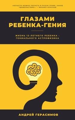 Иллюстрированная обложка книги