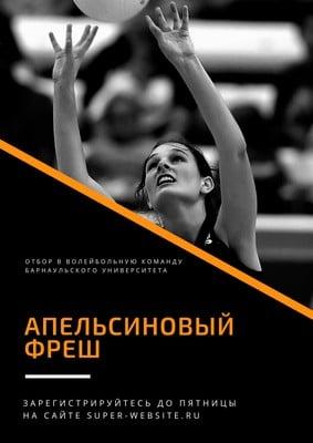 Плакат на спортивную тематику