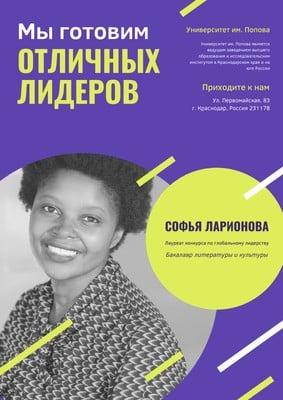 Плакат для университета