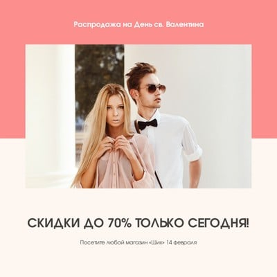 Публикация в Instagram о продаже