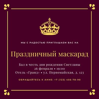 Приглашение на маскарад