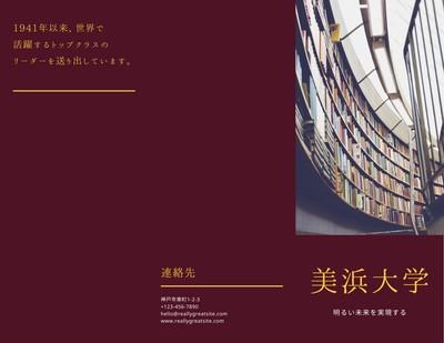 大学のパンフレット