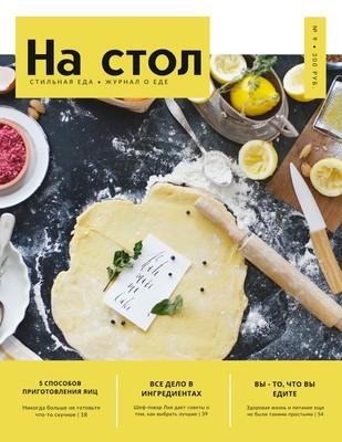 Обложка для кулинарного журнала