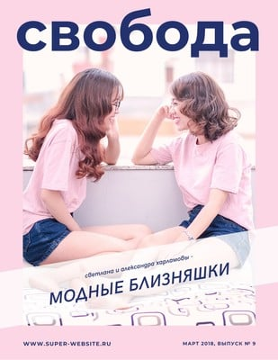 Обложка журнала о моде