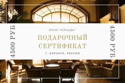 Подарочный сертификат гостиницы