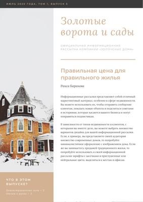 Новостная рассылка о недвижимости