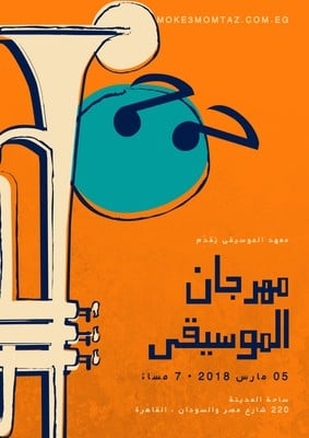 ملصق موسيقى
