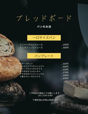 パン屋のメニュー