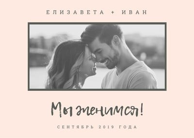Открытка на помолвку