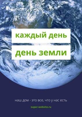 Плакат ко Дню Земли