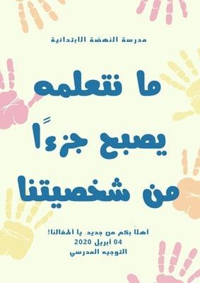 ملصق باقتباس
