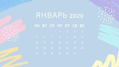 Календарь в класс