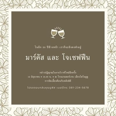 บัตรเชิญงานแต่งงาน